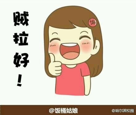东北话表情包快来get→图片