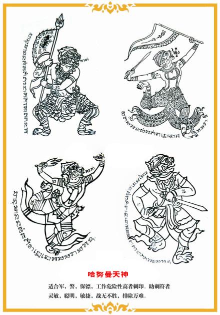 阿赞叻9月广州刺符大法会,分享不同刺符的功效,大家参考一高清图片