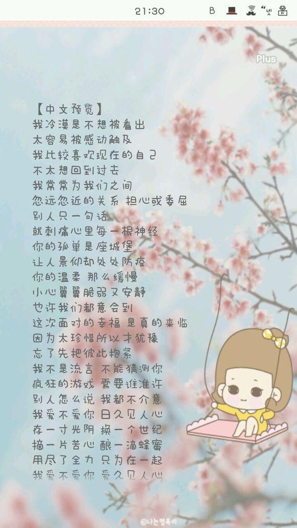 【字体】立夏萌手写.又是最全五合一有木有!图片