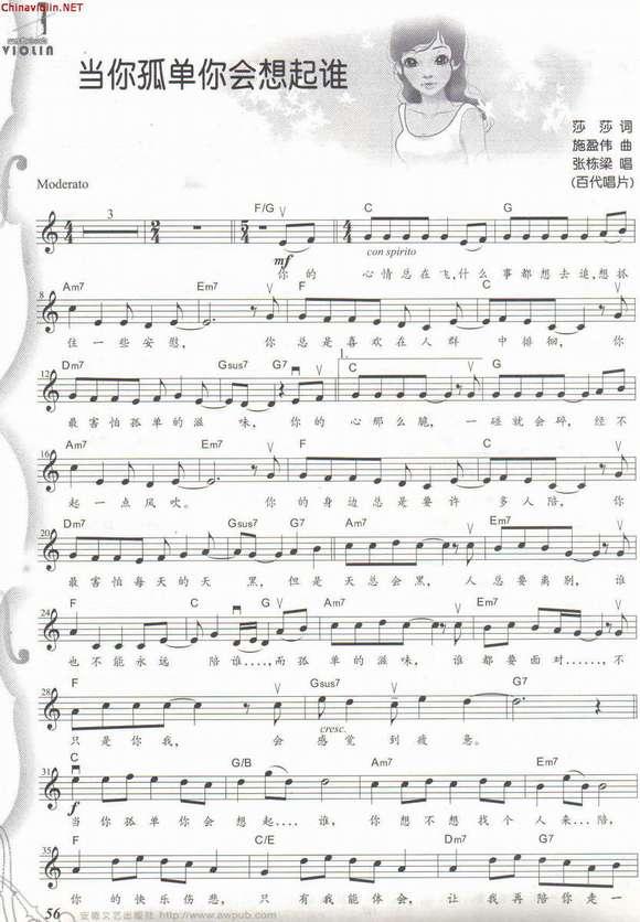 流行音乐,小提琴曲谱 小提琴吧 百度贴吧