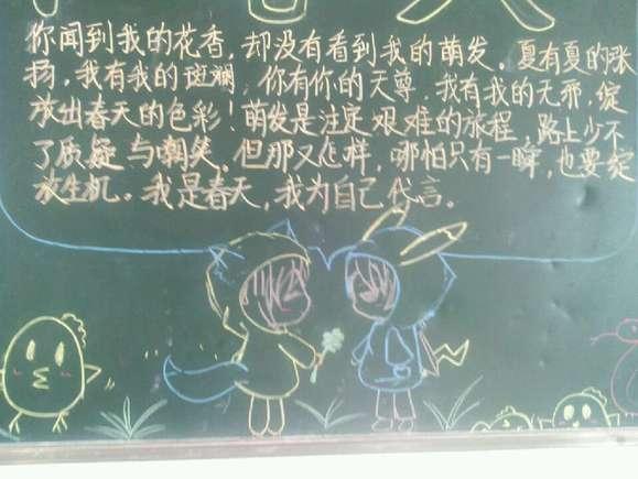 黑板报[因为我是学生会宣传部的]上画禁婆和沧月图片
