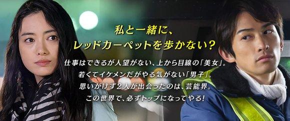 【水】本季日剧仲间由纪惠主演的《美女与男子》还蛮