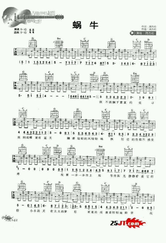 适合吉他新手的周杰伦歌曲吉他谱图片