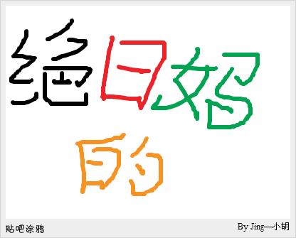 刚子说:拿泗阳话造四个字成语图片