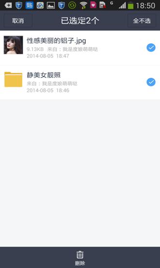 百度云android客户端好友(群组)分享教程_百度网盘吧图片