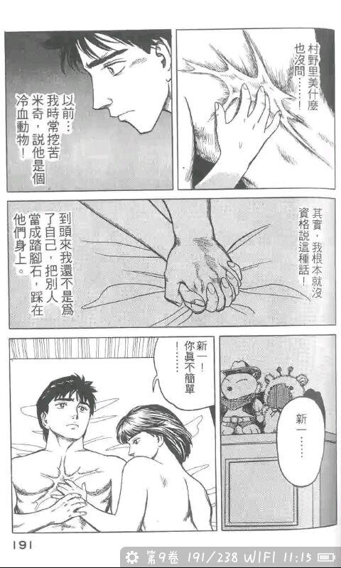 剧透:漫画里他们有床戏