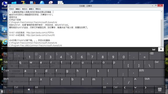 win8输入时软键盘自动弹出 设置为半透明-新席地网博客