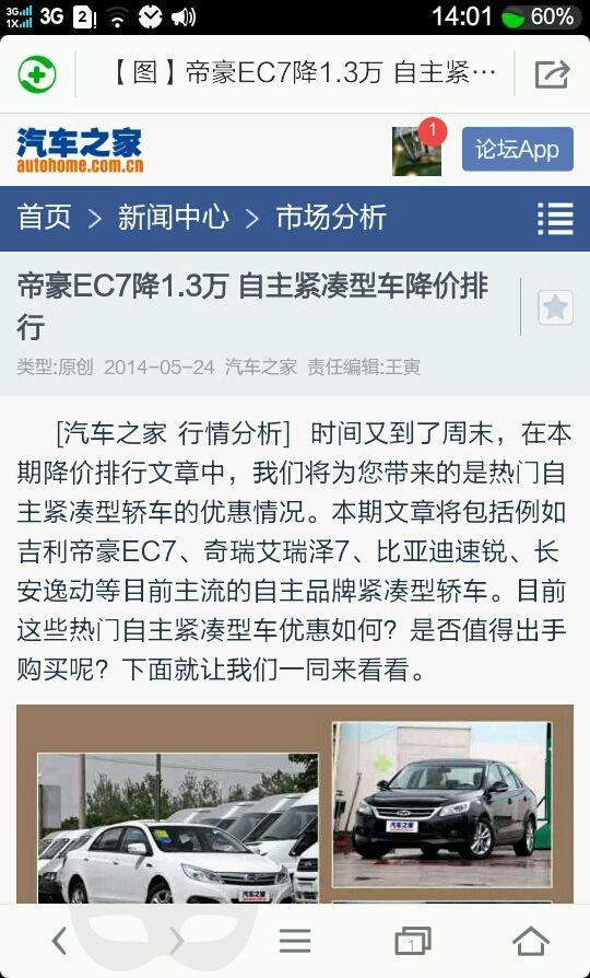中华h330还有宝骏630,长城c30 哪个质量好,哪个故障率 汽车高清图片