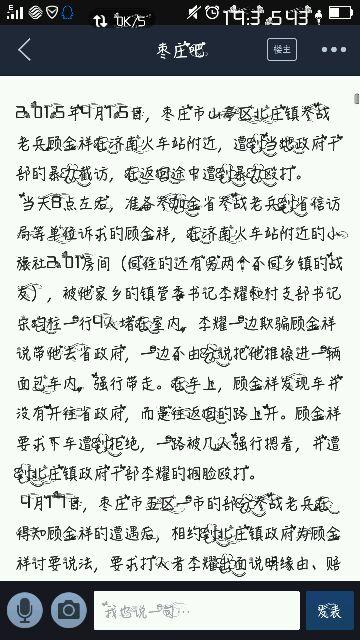 中国暴力截访观察——北庄镇干部暴力截访参战老兵