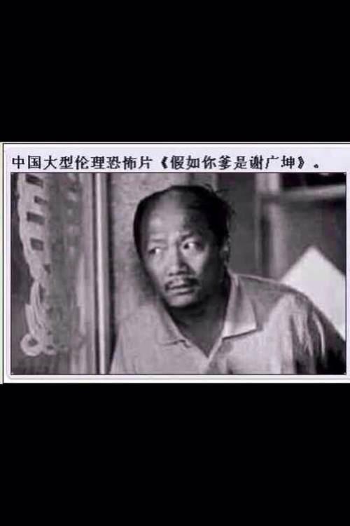 中国大型伦理恐怖片《假如你爹是谢广坤》你该
