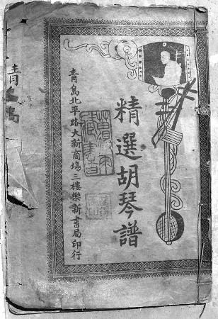 一本《精选胡琴谱》的故事 【转载】图片
