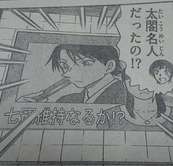 [SPOILER] Cap. 945 - 947  (Shukichi's Envelope Case)  16763c1f95cad1c895f48b30783e6709c93d5115