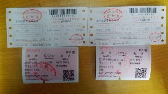 忙忙回到南京,稍稍收拾, 便和你一起坐着大巴车,一起去商量好的扬州.图片