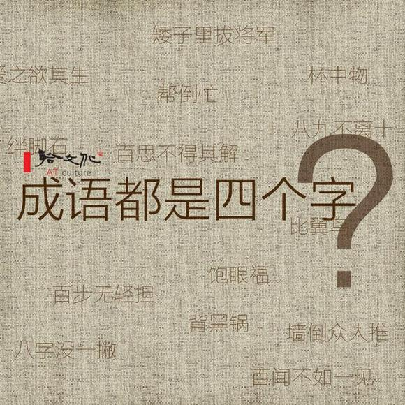 【国学】成语都是四个字?图片