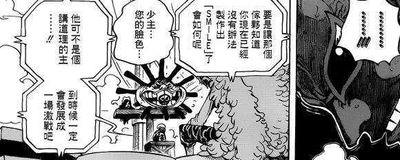 【结】堂吉柯德.多弗朗明哥与特拉尓加