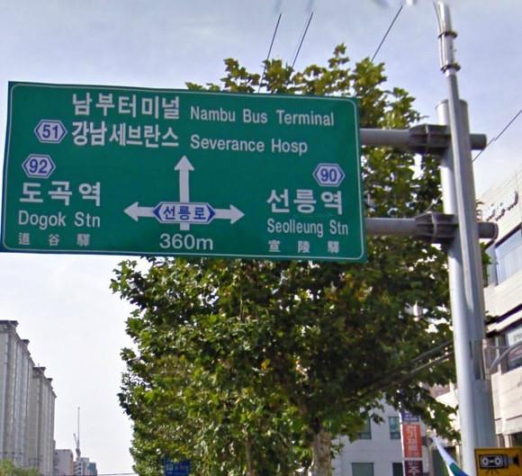 韩国首尔大街上的指路牌写的中文字?图片