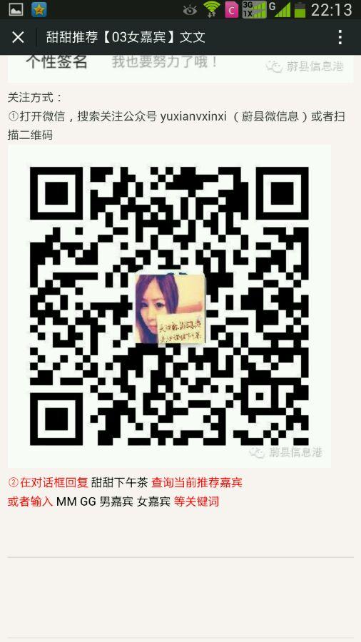 蔚县第一个微信交友平台!好多美女啊!