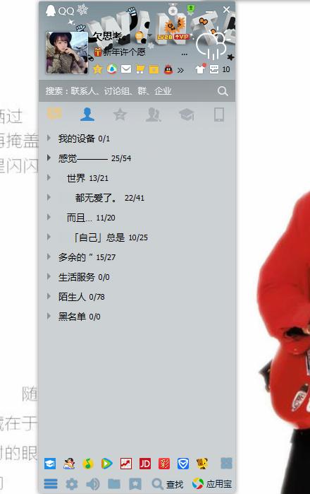 李毅吧直播:春节盗了初中女生的qq