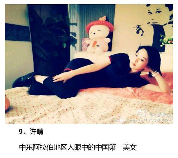 老外眼中中国第一美女