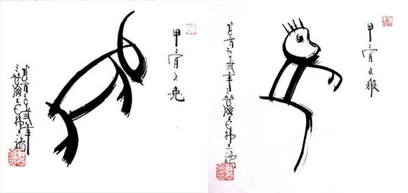 韩志强介绍十二生肖的甲骨文字还体现了动物的图片