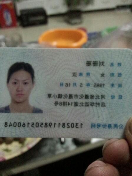拾到美女身份证一个 有认识的跟我联系
