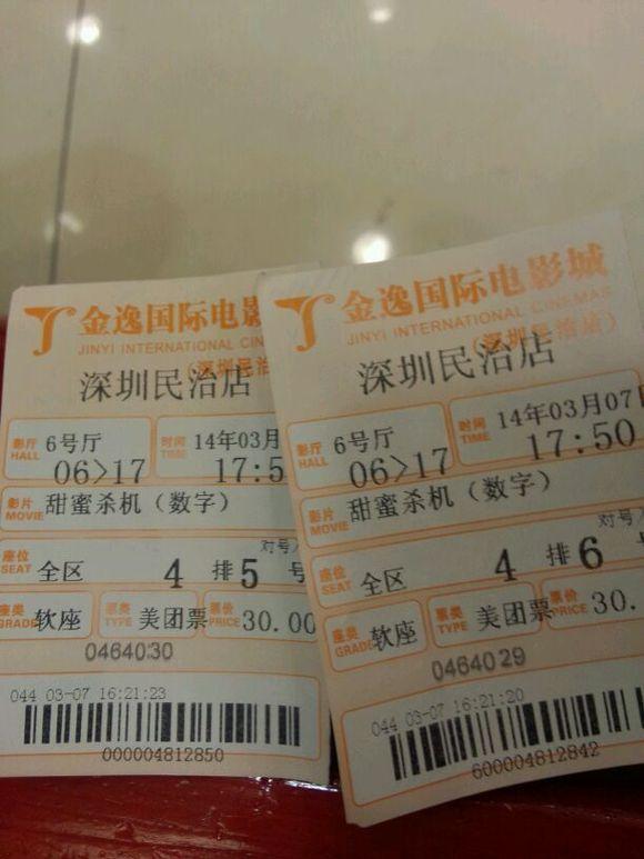 电影票说说