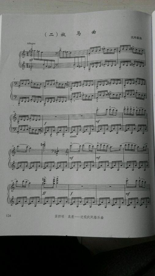 求钢琴八级曲谱放马曲图片