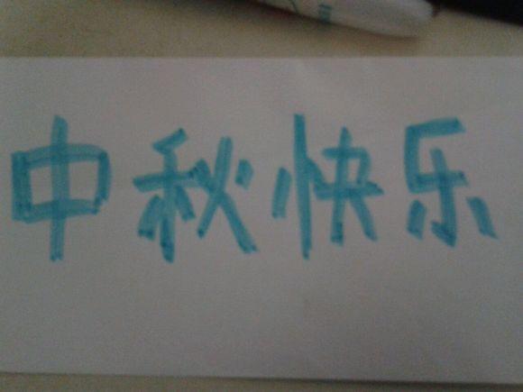 中秋节快乐_能想到这么长的贴吧名字的人我看也是够图片