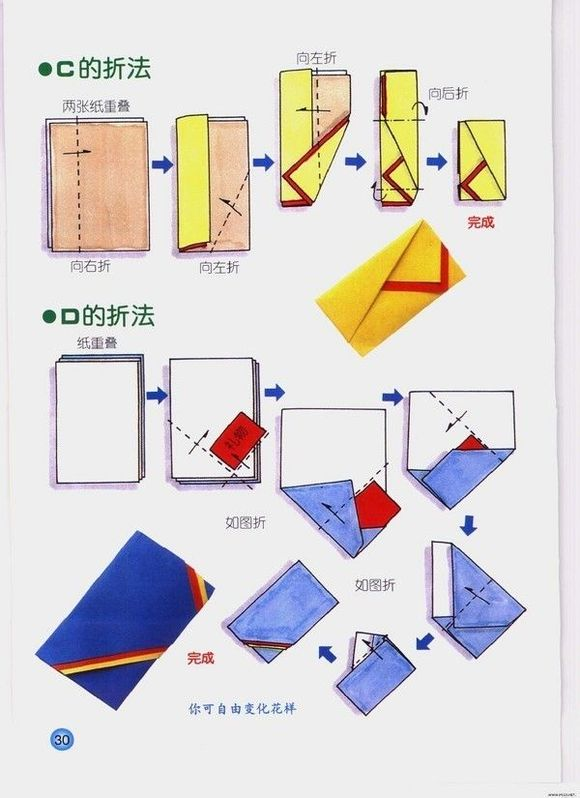 信纸折法,收藏图片