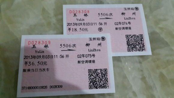 3号玉林到柳州的火车!图片