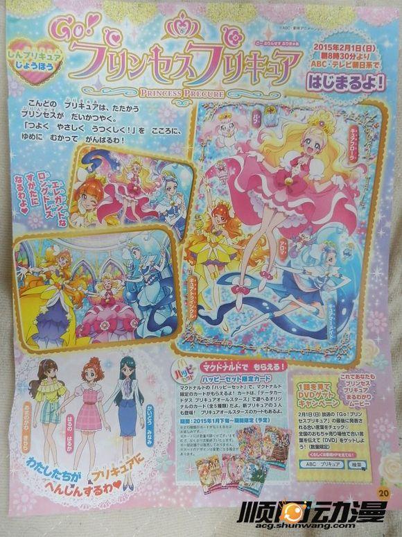 光之美少女公主》2015年2月1日开播!