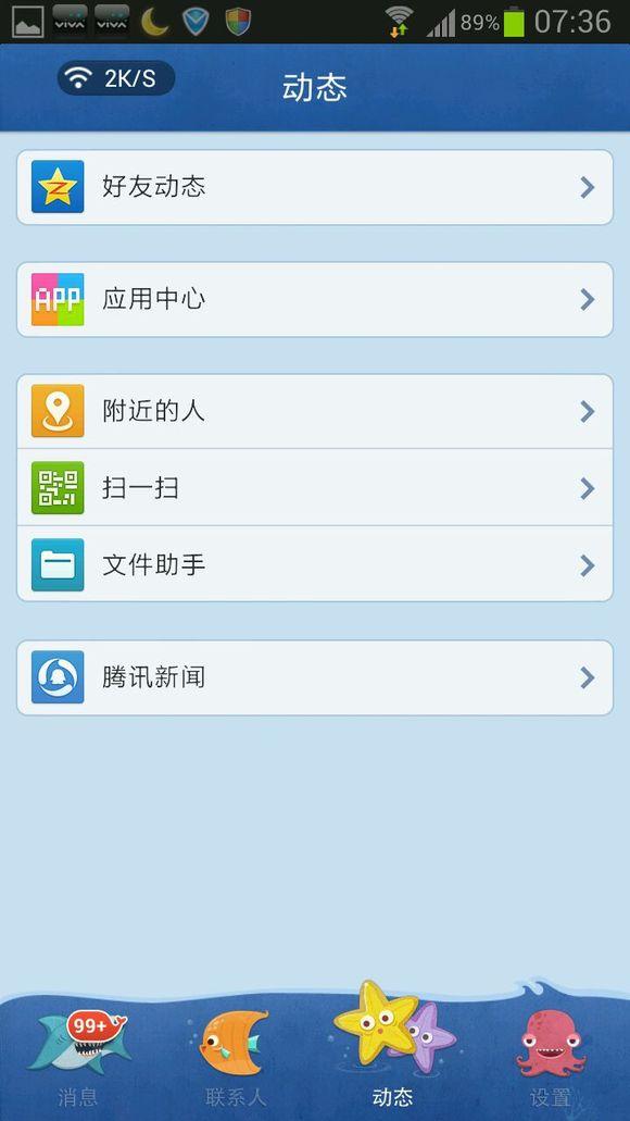 关于最新版手机qq!