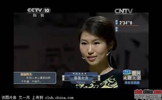 那个央视成语大赛的五四美女