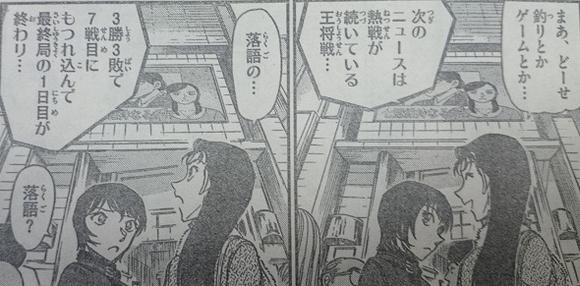 [SPOILER] Cap. 945 - 947  (Shukichi's Envelope Case)  F69a15f431adcbef9a8d0911abaf2edda3cc9f20