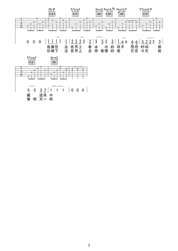 六层楼 吉他谱图片