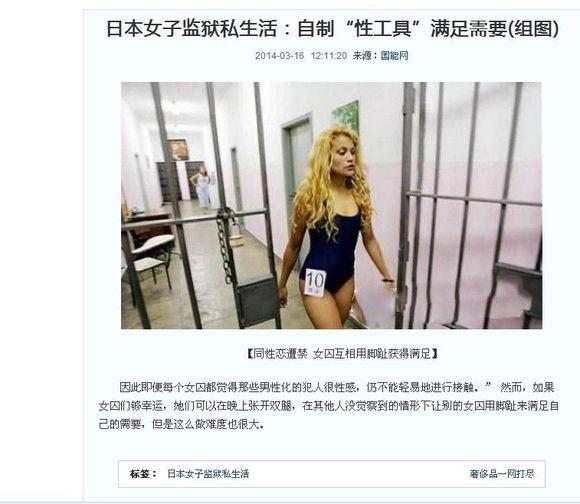 日本女子监狱私生活;自制性工具满足需要。 邯