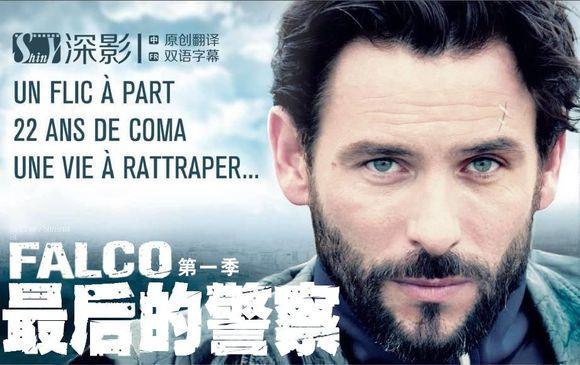 中文名:《最后的警察》第一季