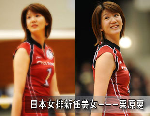 栗原惠日本女排美女队员八领山图日本女排美女