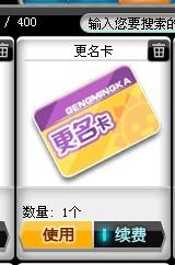 今天14.00整 幸运币2000中更名在吧里什么水平 qq飞车吧 高清图片