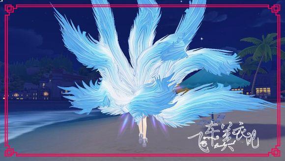 【为为】飞车美衣图鉴之九尾灵狐尾饰图片