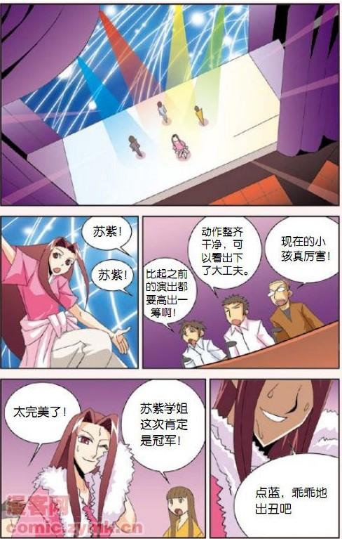 极品美少女第04话高清连载