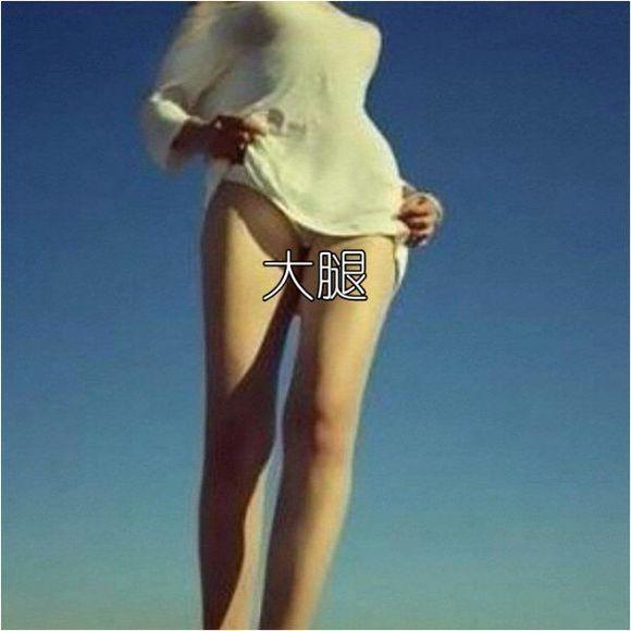 每次看到女人露大腿的照片我都硬!