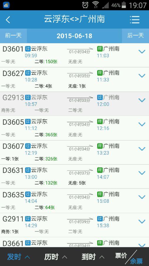 速铁路到广州40分钟_草榴网地址_h网地址_丁香花成人社