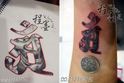 手稿--作品_昆明纹身吧图片