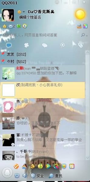 回复 分享下透明QQ皮肤补丁 海贼王皮肤图片自己找个 海贼王吧