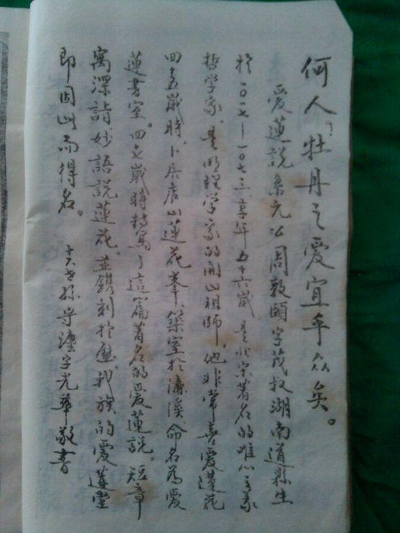 恭请周氏爱莲堂族谱图片