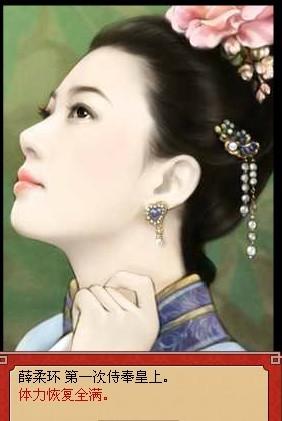 皇帝成长计划之美女集
