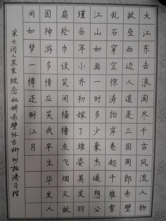 中性笔楷书习作念奴娇赤壁怀古图片