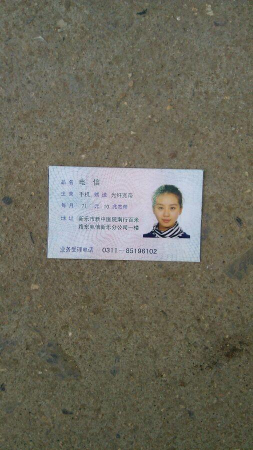 路上看到一个美女身份证