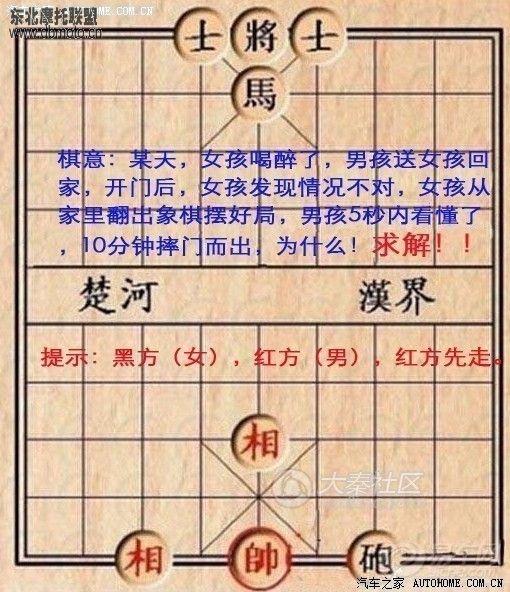 中国象棋高手进!图片